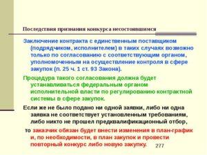 Особенности согласования заключения контракта с единственным поставщиком по итогам несостоявшихся процедур