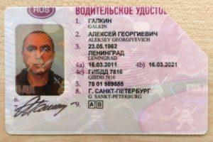 Какие есть ограничения для получения водительских прав