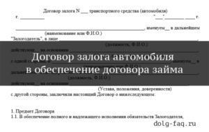 Заключение договора залога автомобиля в обеспечение договора займа