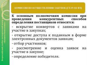 Роль председателя аукционной комиссии или единой комиссии заказчика