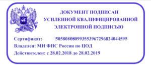 Усиленная квалифицированная электронная подпись с 2019 года