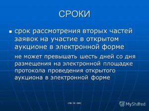 Срок рассмотрения вторых частей заявок на участие в электронном аукционе