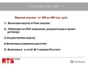 Закупки до 100 тысяч по 223-ФЗ