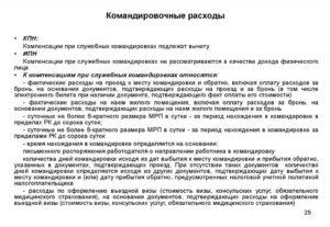 Командировочные расходы: закупка или возмещение расходов по ТК РФ