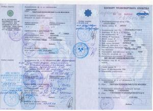 Какие документы нужны чтобы восстановить ПТС автомобиля