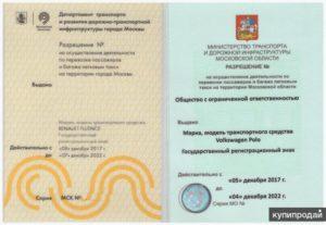 Лицензия такси в Московской области
