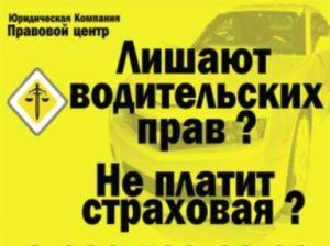Автоюристы в Зеленограде