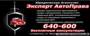 Юристы по автоправу в Томске