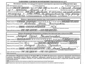 Заявление о прямом возмещении убытков по обязательному автострахованию