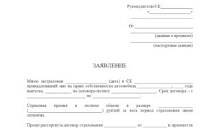 Заявление на расторжение договора страхования ОСАГО