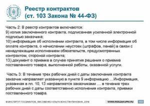 Реестр договоров по Закону № 44-ФЗ