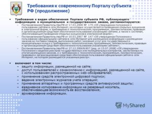 Постановление Правительства РФ от 17.03.2008 № 179