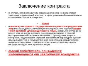 Принуждение заключить договор по итогам запроса котировок: арбитражная практика
