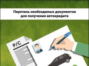 Перечень документов для автокредита