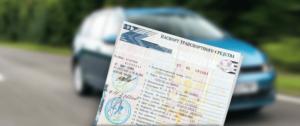 Выкуп транспортных средств без ПТС