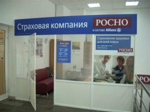 Страхование ОСАГО в Росно