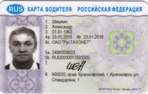 Персональная карта водителя для тахографа