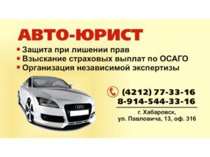 Автоюристы в Хабаровске