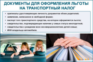 Какие льготы по транспортному налогу для многодетных семей