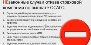 Отказ страховой компании в выплате по ОСАГО