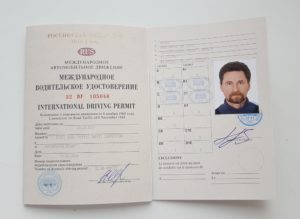 Получение международных водительских прав в Москве