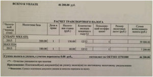 Квитанция на оплату транспортного налога