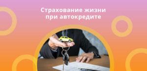 Страхование жизни и здоровья при автокредите