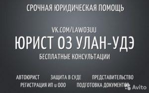 Юристы по автоправу в Улан-Удэ