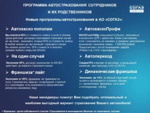 Страхование КАСКО в Согаз