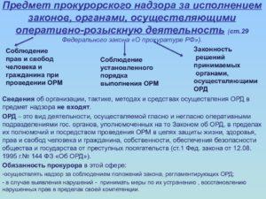 Прокурорский надзор за исполнением законодательства о размещении заказа