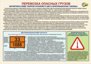 Требования при перевозке опасных грузов