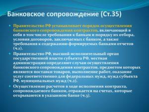 Случаи осуществления банковского сопровождения контрактов для муниципальных нужд