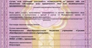 Как получить лицензию на автобусные пассажирские перевозки