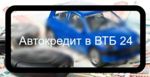 Как взять автокредит в ВТБ 24