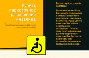 Как оформить госуслуги на бесплатную парковку для инвалидов
