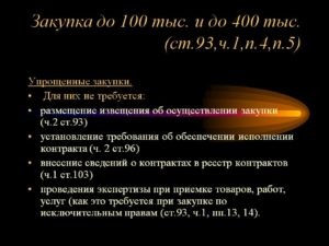 Закупки до 100 тысяч по 44-ФЗ
