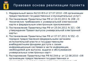 Постановление Правительства РФ от 07.12.2011 № 1016