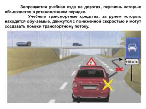 ПДД при учебной езде на автомобиле