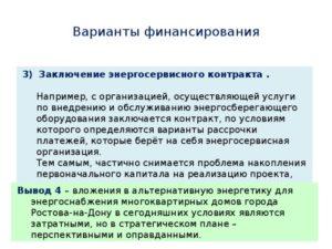 Энергосервисные контракты по 44-ФЗ