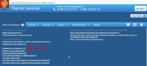 Как отменить закупку в ЕИС по 44-ФЗ - пошаговая инструкция
