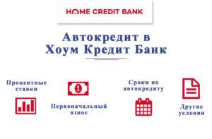 Как взять автокредит в Хоум Кредит банке