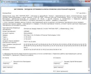 Правила получения сертификата открытого ключа электронной цифровой подписи