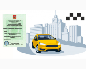 Лицензирование такси в Москве