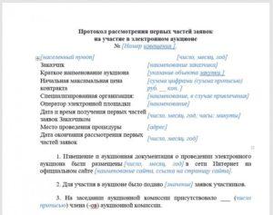 Протокол рассмотрения первых частей заявок электронного аукциона