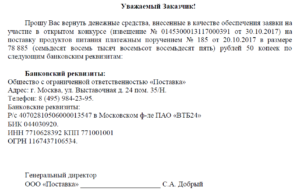 Возврат обеспечения контракта и заявки по 44-ФЗ