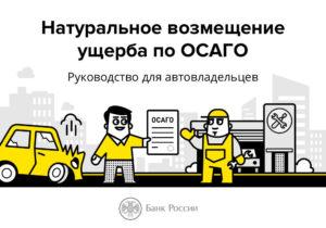 Действия при некачественном ремонте по ОСАГО