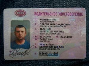Где найти помощь в замене водительского удостоверения иностранным гражданам