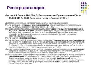 Реестр договоров по 223-ФЗ