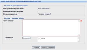 Как подать запрос разъяснений по аукционной документации