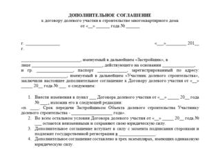 Дополнительное соглашение к государственному контракту
